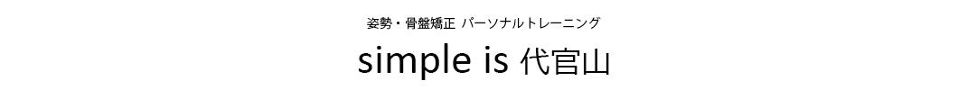 渋谷区 代官山 姿勢・骨盤矯正  パーソナルトレーニング  simple is 代官山